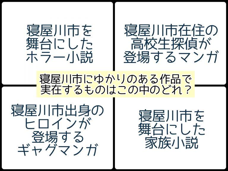 街 コロ 寝屋川 寝屋川つーしん - 大阪府寝屋川市の雑談ネタをモリモリと!
