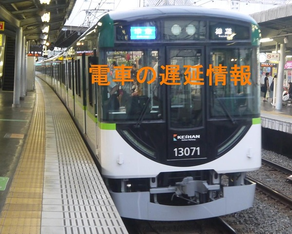 京阪 電車 人身