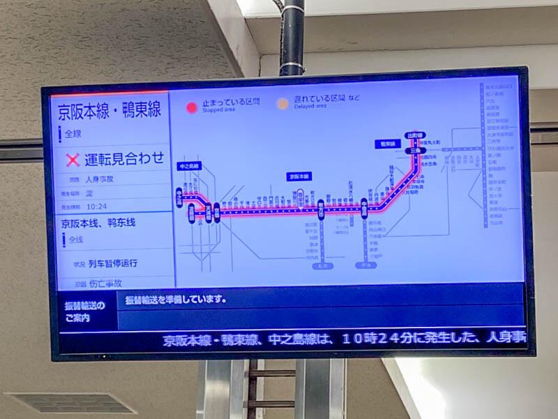 京阪 電車 人身事故