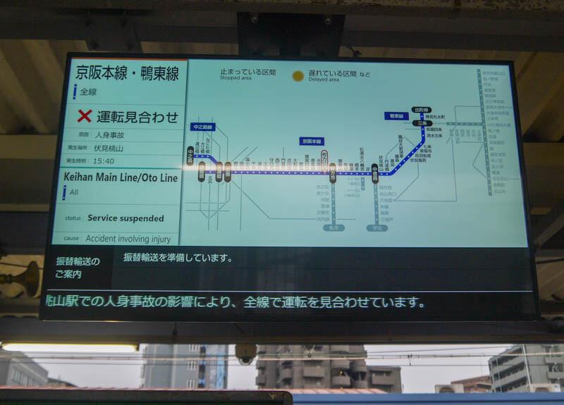 1/5(火)15:40ごろ伏見桃山駅で人身事故が発生。運転見合わせで枚方公園 ...