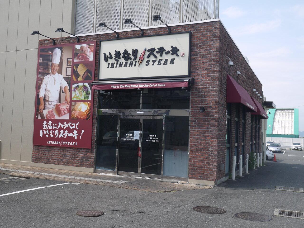 閉店 する 店舗 いきなり ステーキ